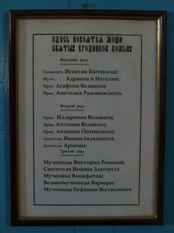 список мощи Дуброво