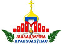 Молодечно Православное