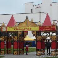 Открытие православного фестиваля «Кладезь»
