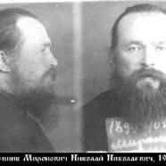 Миронович Николай Николаевич