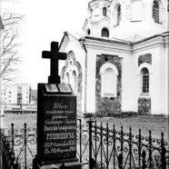Василий Гушкевич